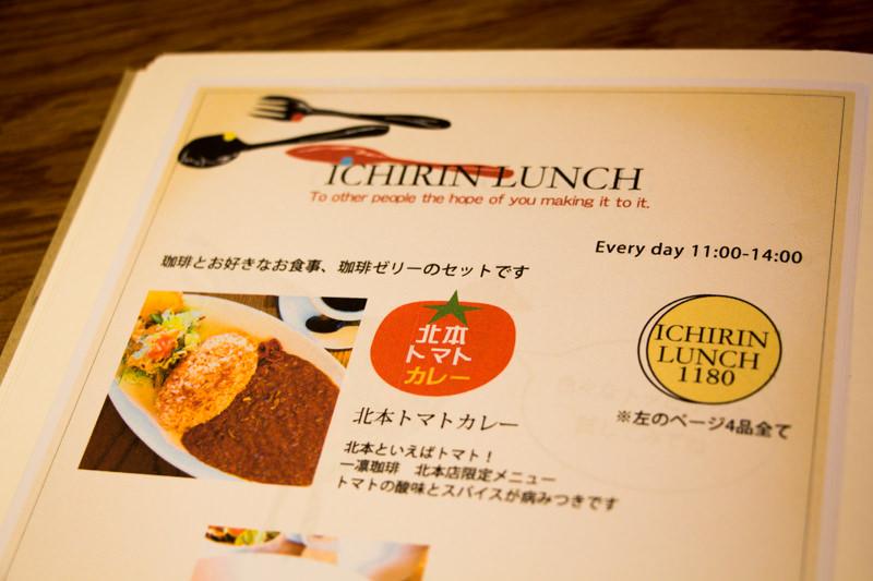 IMG_3418-ichirin-kitamoto-tomato-curry