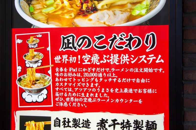 IMG_5542-ramen-nagi-soratobu
