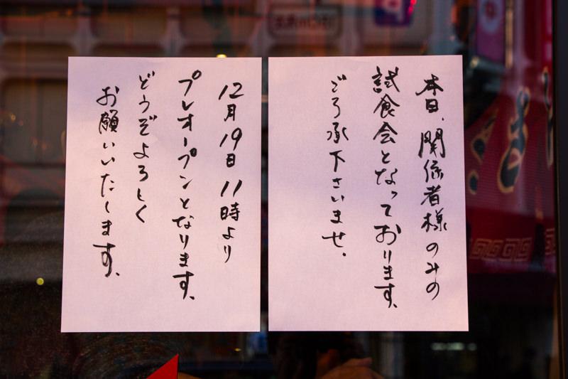 IMG_5546-ramen-nagi-soratobu