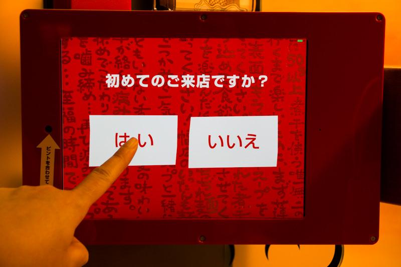IMG_5724-ramen-nagi-soratobu