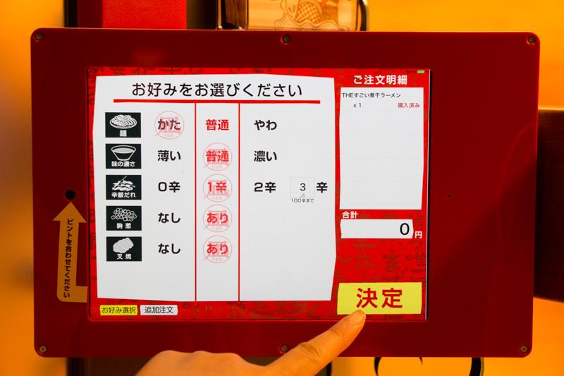 IMG_5729-ramen-nagi-soratobu