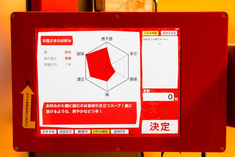 IMG_5743-ramen-nagi-soratobu