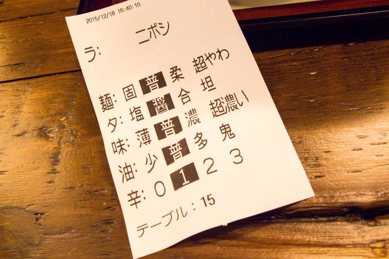 IMG_5784-ramen-nagi-soratobu