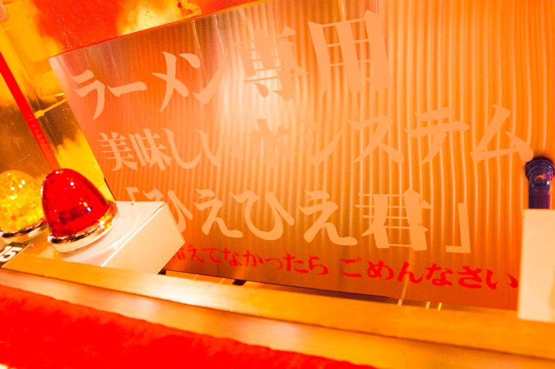 IMG_5822-ramen-nagi-soratobu
