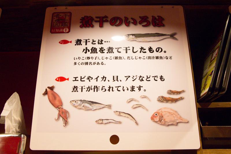 IMG_5828-ramen-nagi-soratobu