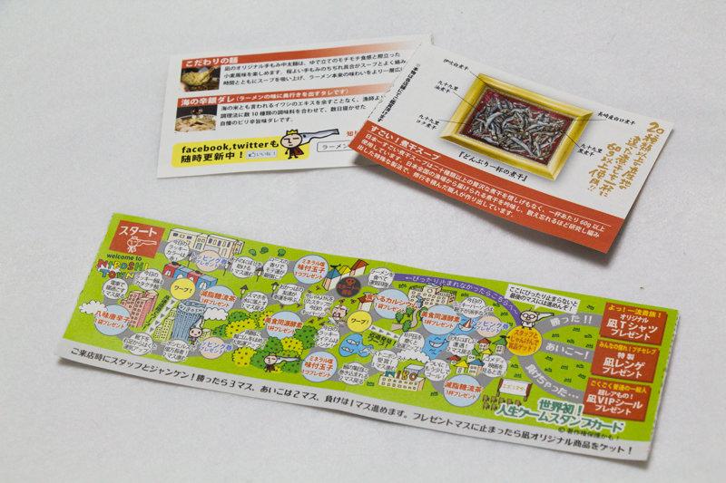 IMG_5874-ramen-nagi-soratobu