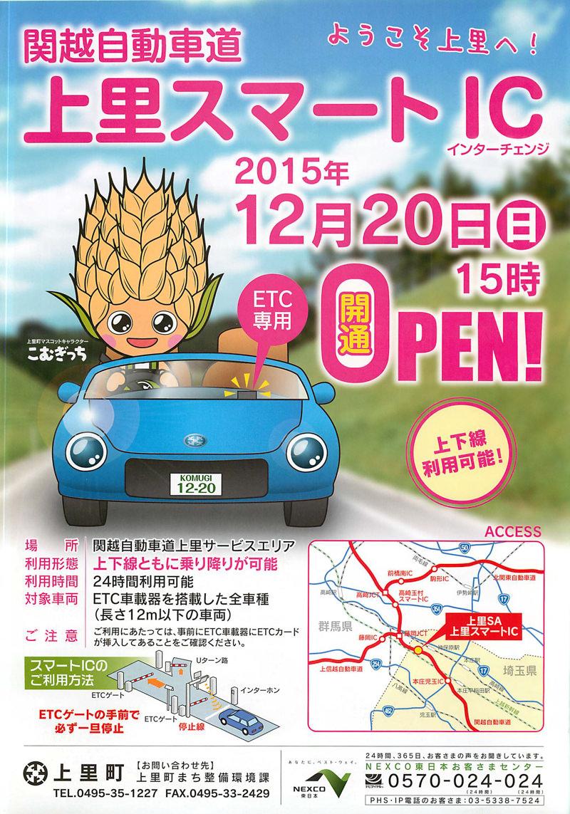SS_20151209_01_003-kamisato-sic