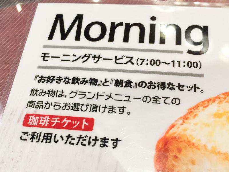 IMG_4344-takakuramachi-morning