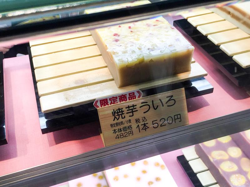 IMG_4589-toraya-uiro