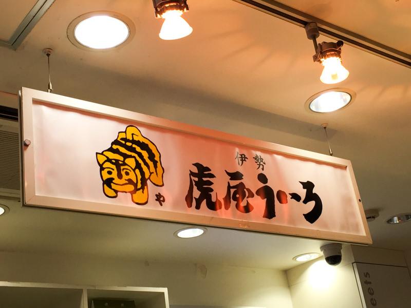 IMG_4591-toraya-uiro