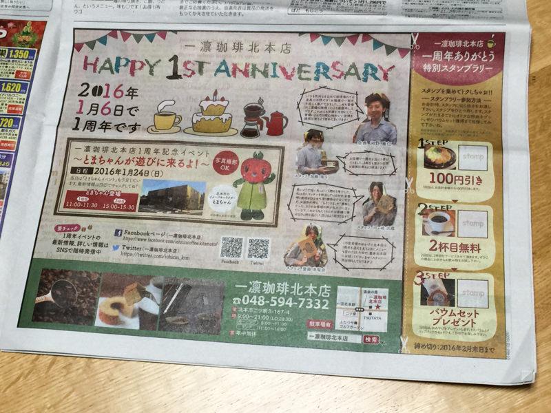 IMG_4655-ichirin-coffee-tomachan