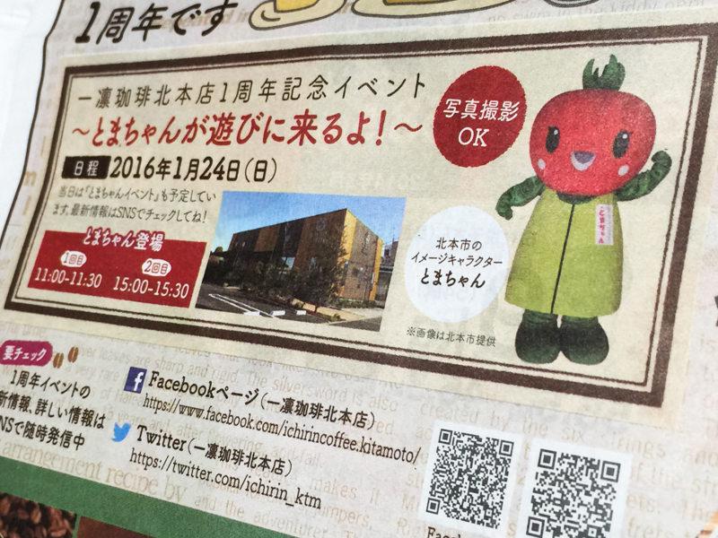 IMG_4657-ichirin-coffee-tomachan