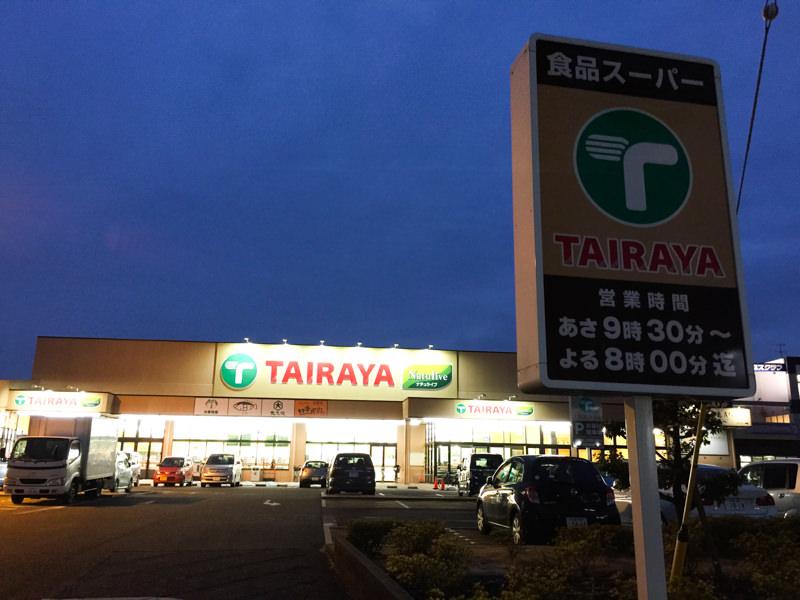 IMG_5461-tairaya-heiten