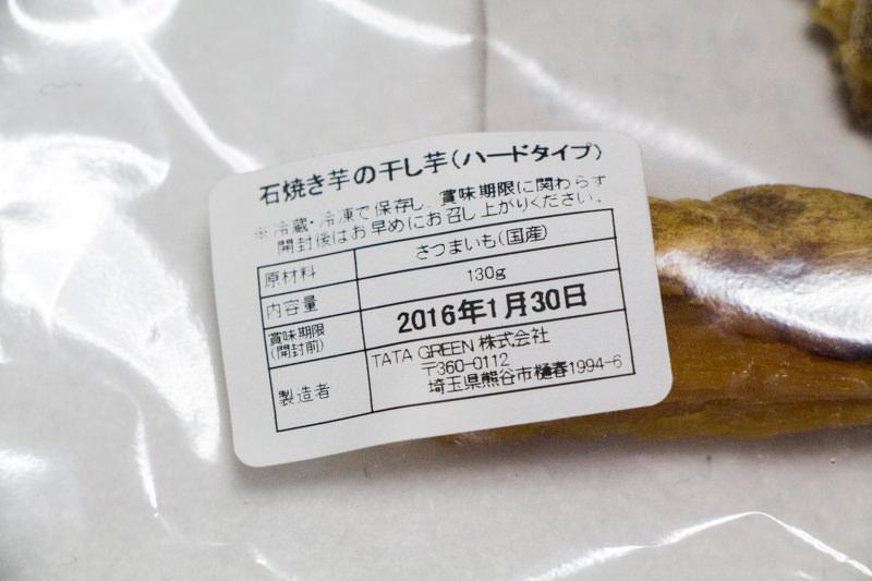 IMG_6028-imoya-tata