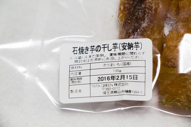 IMG_6031-imoya-tata
