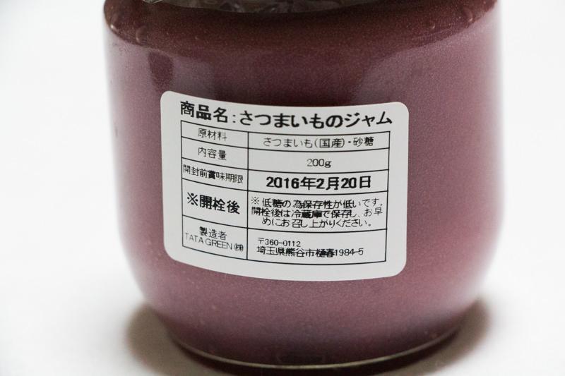 IMG_6034-imoya-tata