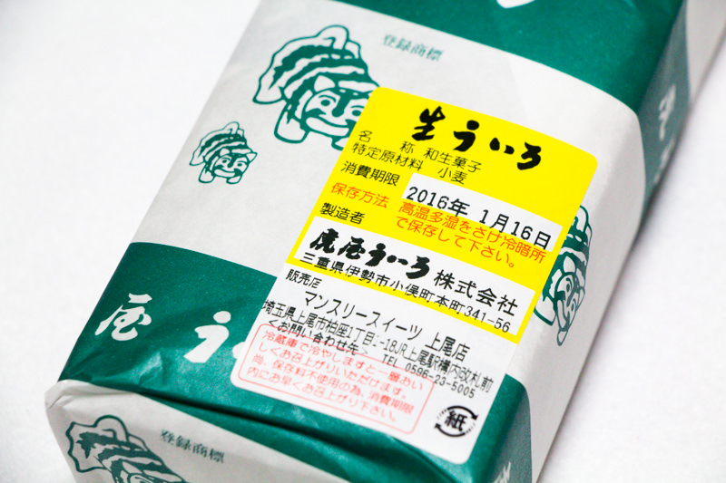 IMG_7557-toraya-uiro