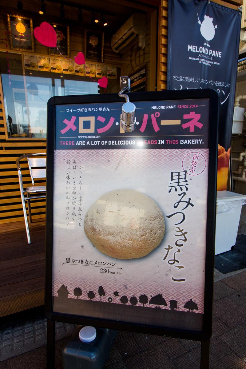 IMG_7689-melond-pane-kuromitsu-kinako