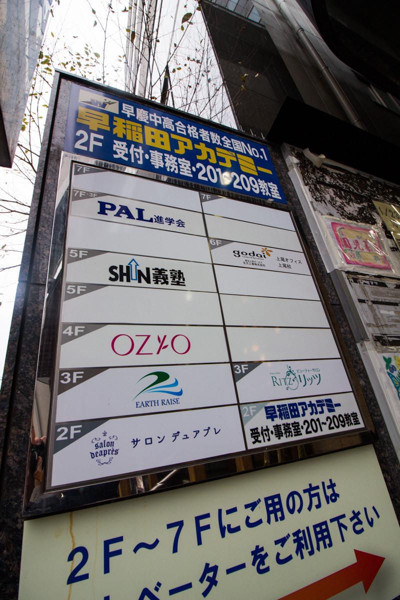 IMG_7806-mirai-ageo