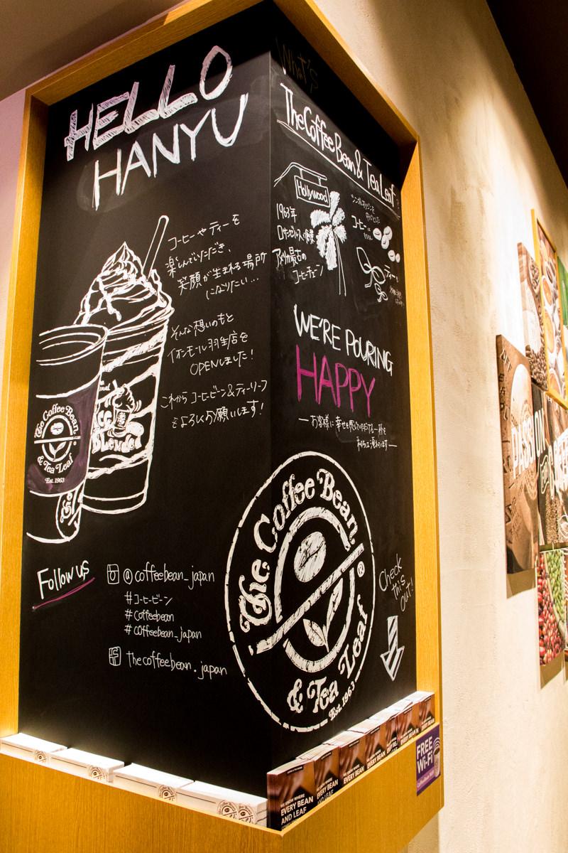 IMG_8152-coffee-bean-tea-leaf-hanyu-preopen