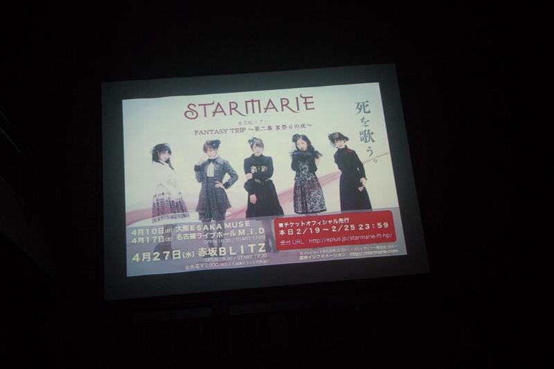 IMG_0150-starmarie-20160218-kokuchi
