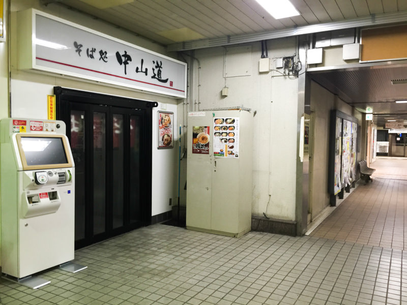北本駅の駅そば注文機がバージョンアップ タッチパネル対応