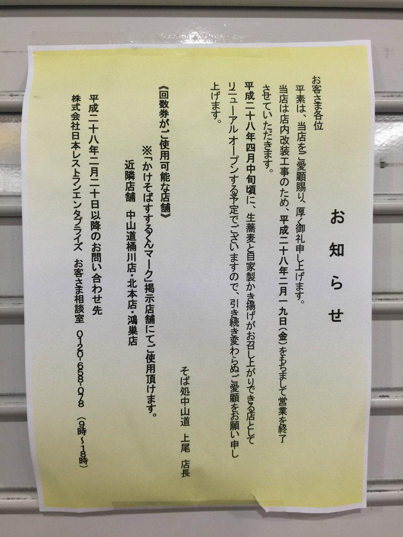 IMG_7048-ageo-ekisoba