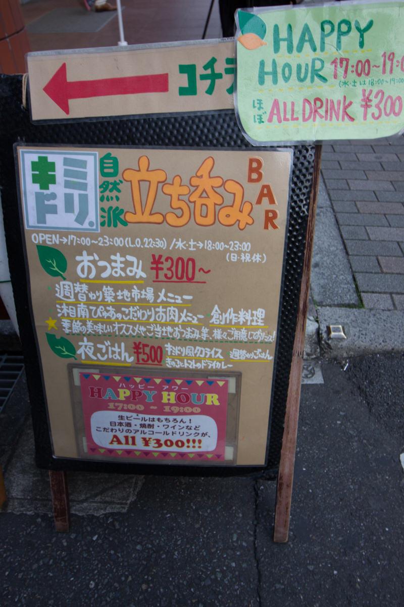 渋谷駅から自然派立ち飲みバー「キミドリ」への行き方ガイド