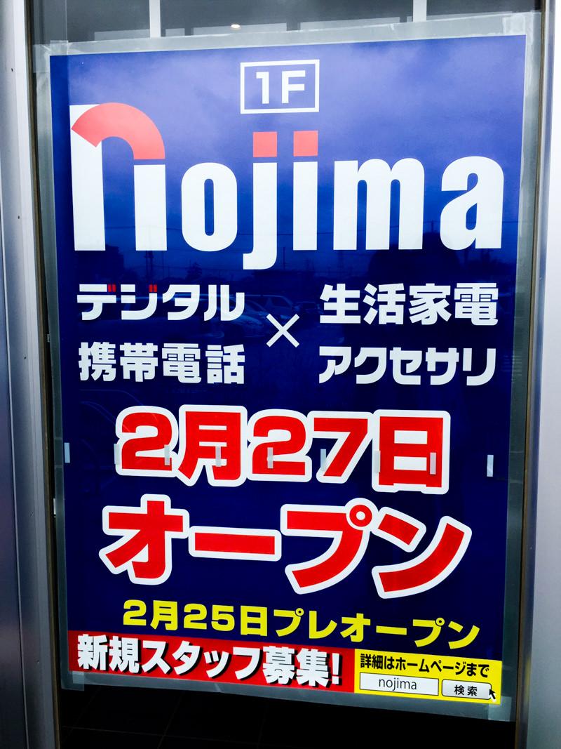 ノジマ ベニバナウォーク桶川店 2月27日オープン