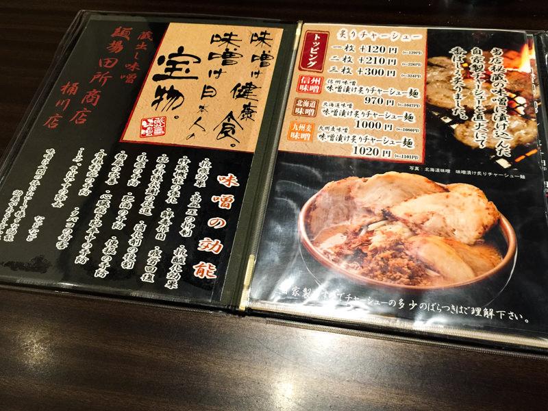 IMG_0033-tadokoro-shoten