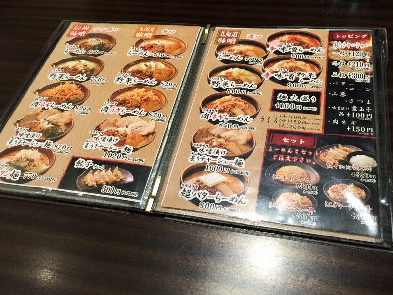 IMG_0034-tadokoro-shoten