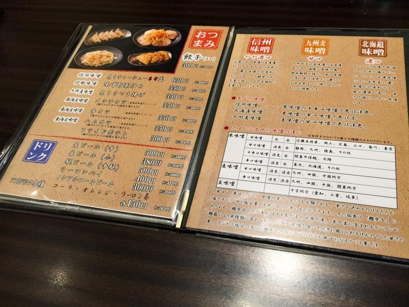 IMG_0035-tadokoro-shoten