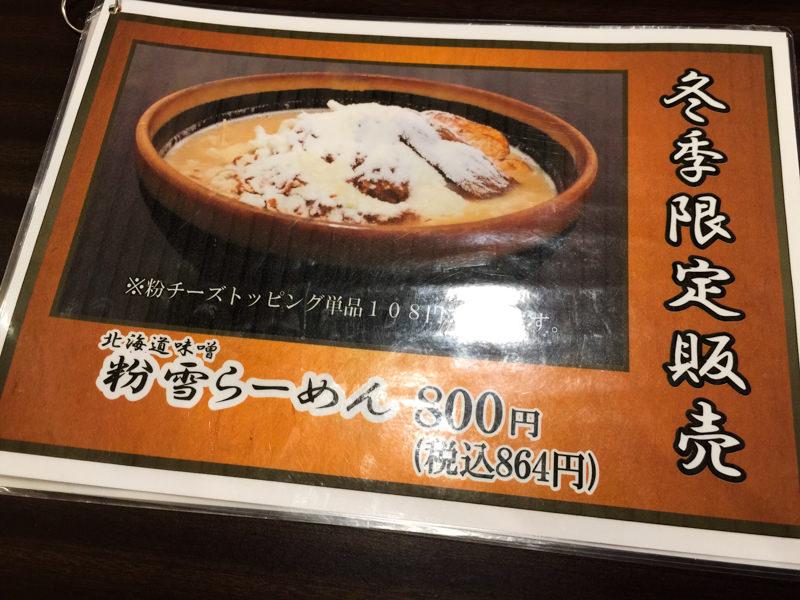 IMG_0036-tadokoro-shoten