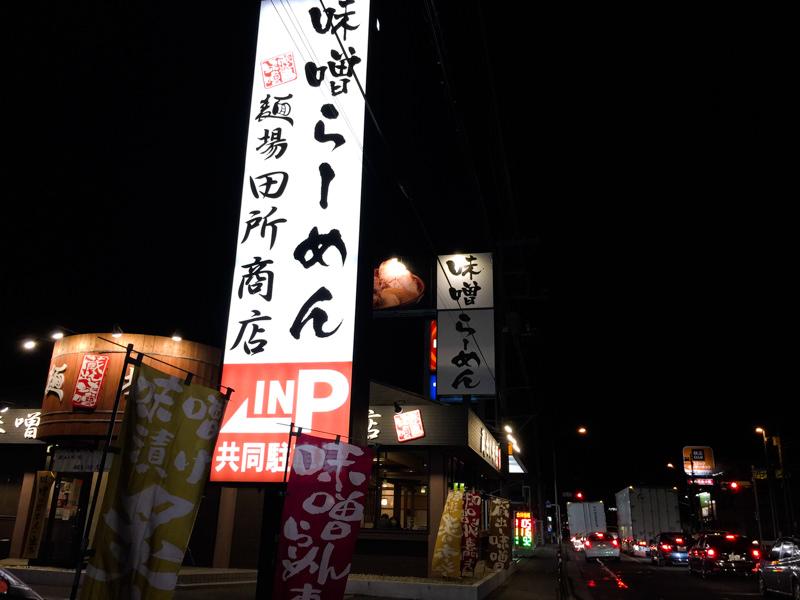 IMG_0054-tadokoro-shoten