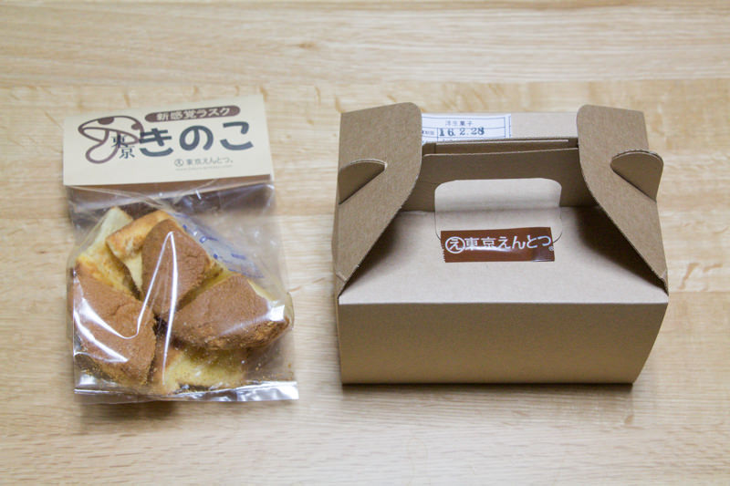 IMG_0849-tokyo-entotsu