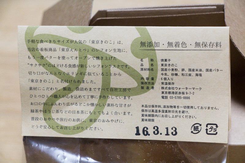 IMG_0852-tokyo-entotsu