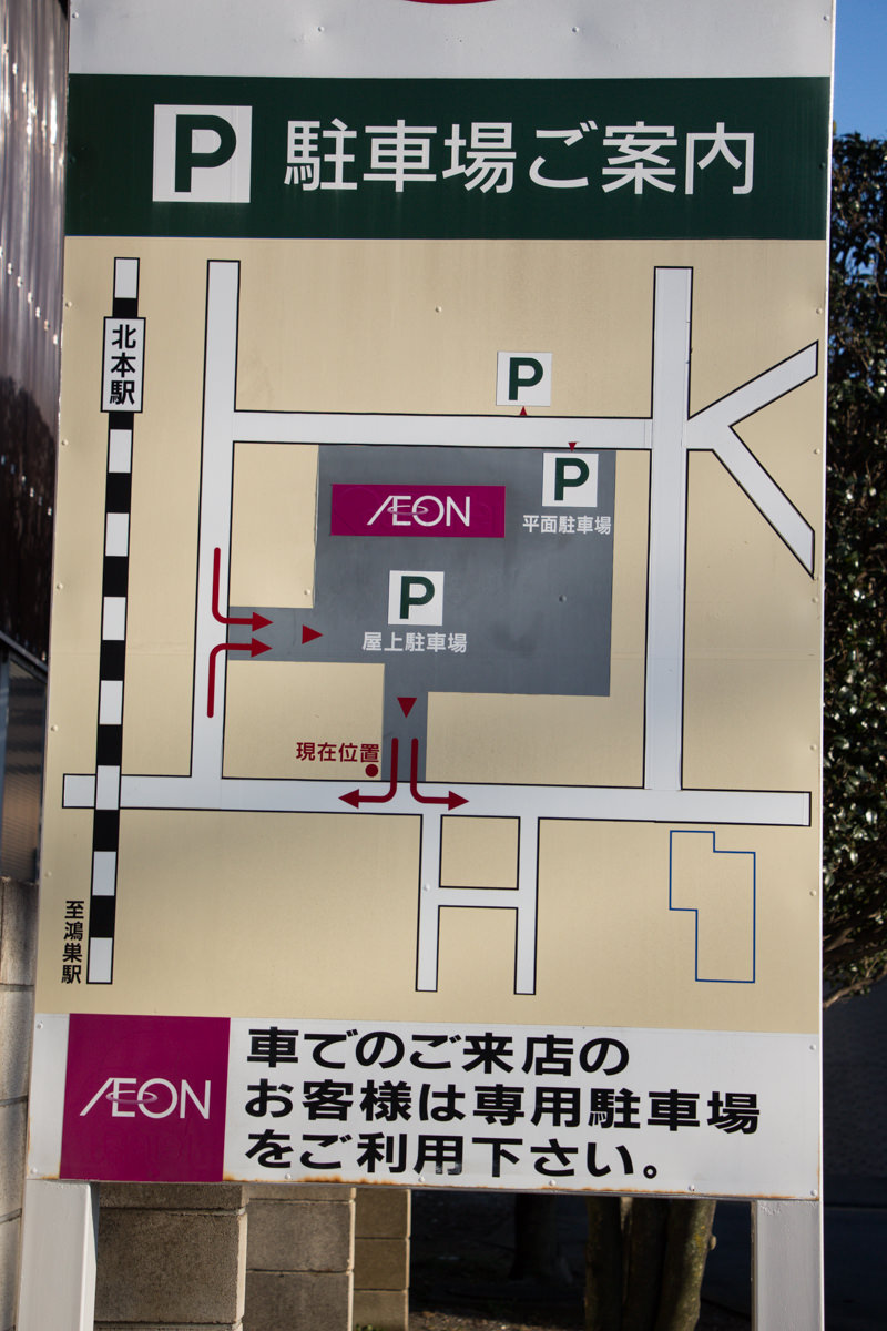 IMG_1042-aeon-kitamoto