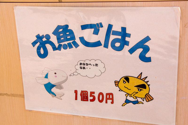 IMG_1291-saitama-suizokukan