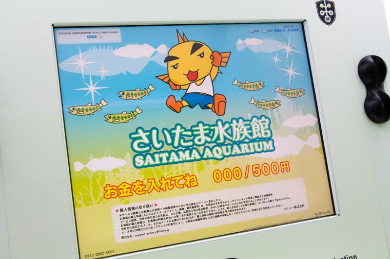 IMG_1696-saitama-suizokukan