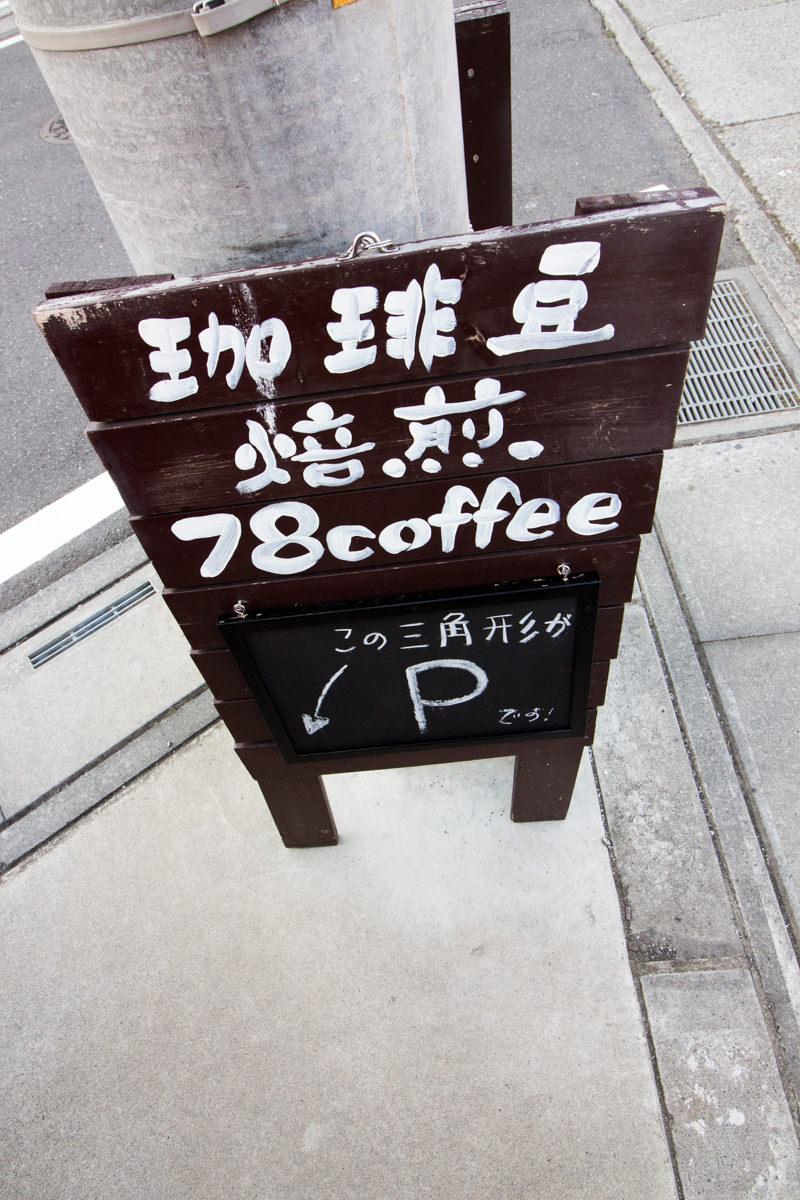 IMG_1792-78coffee