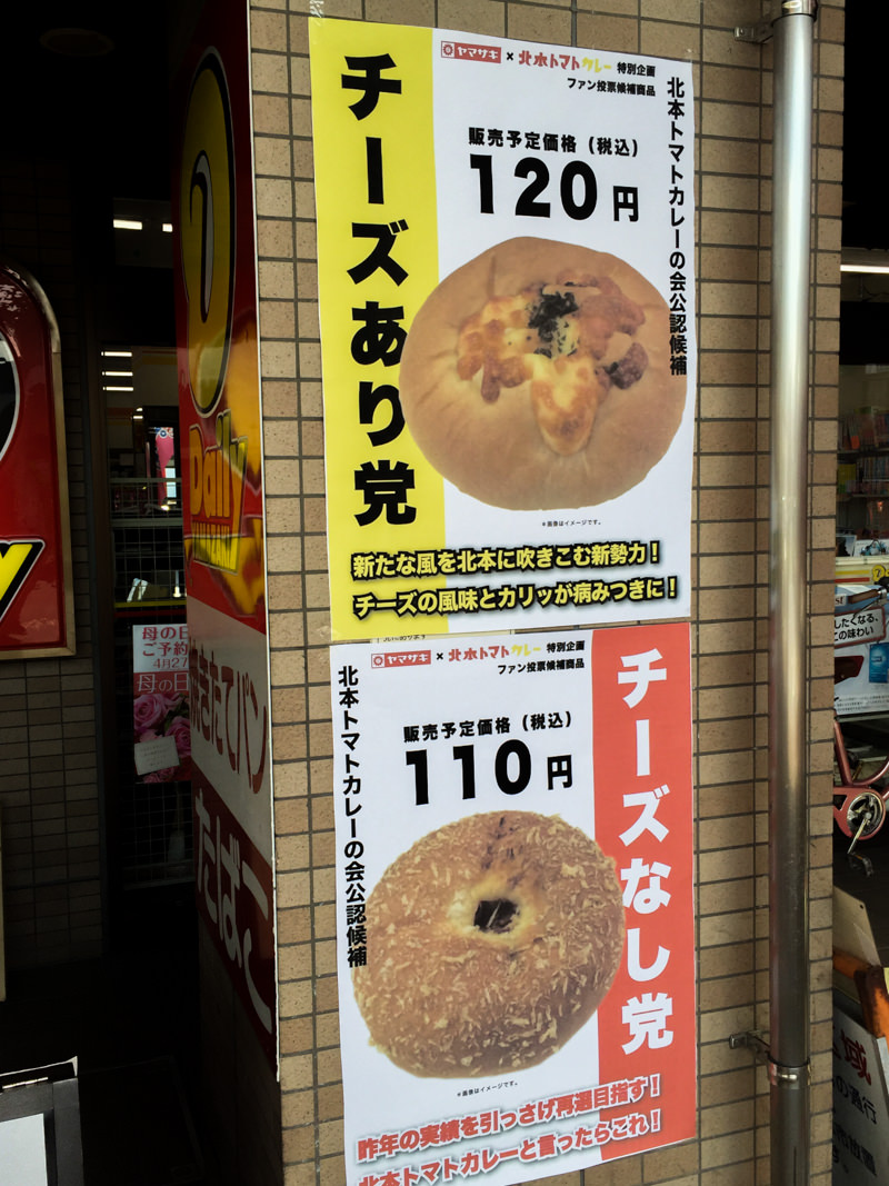 IMG_5061-tomato-curry-pan-shishoku