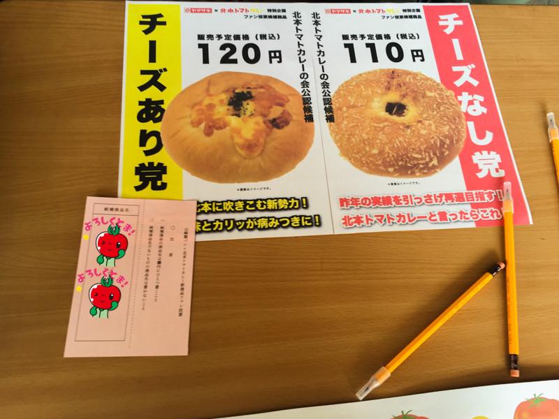 IMG_5069-tomato-curry-pan-shishoku-toma