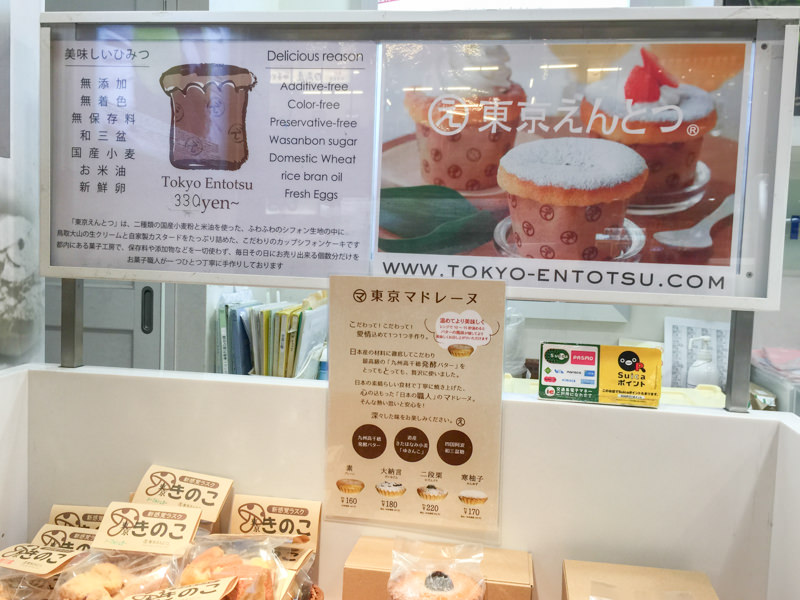 IMG_5851-tokyo-entotsu