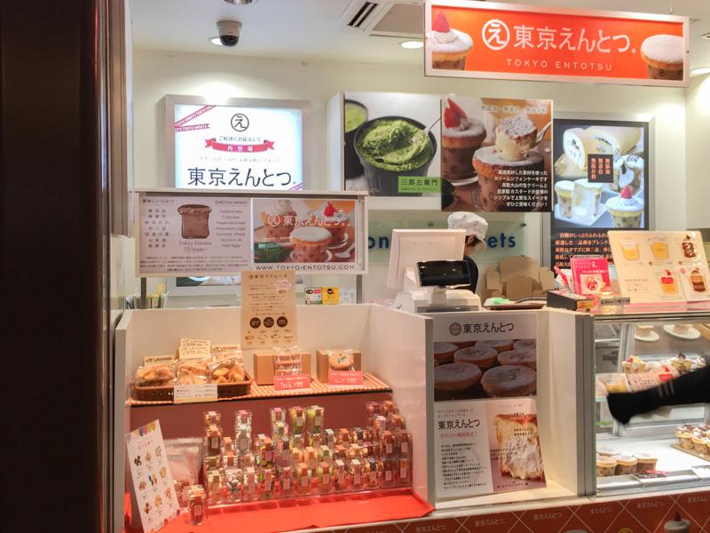 IMG_5856-tokyo-entotsu