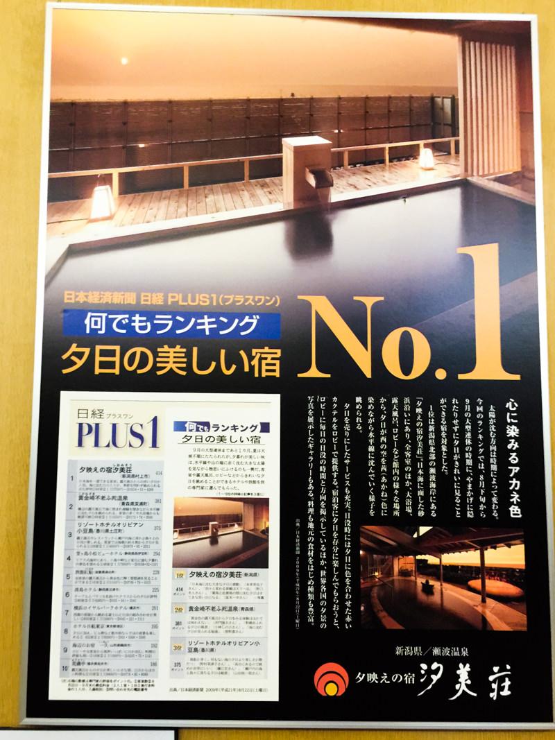 IMG_7494-senami-onsen-shiomi-so