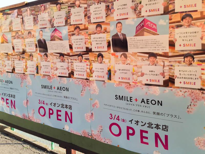 IMG_7513-aeon-kitamoto