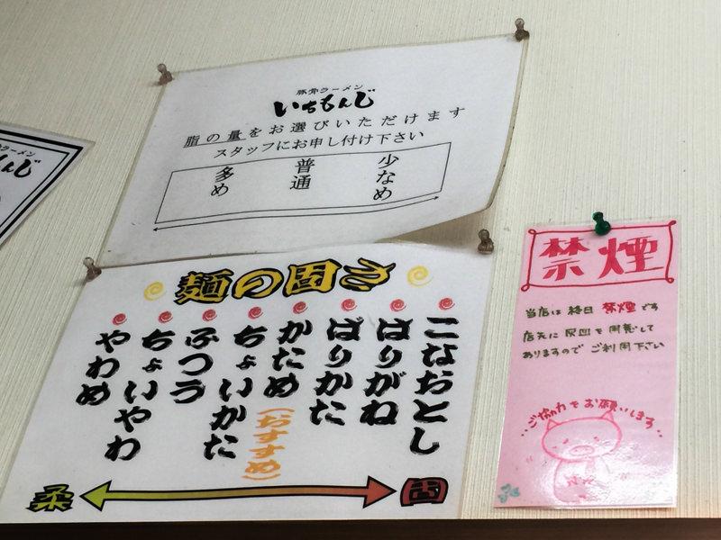 IMG_8639-ichimonji