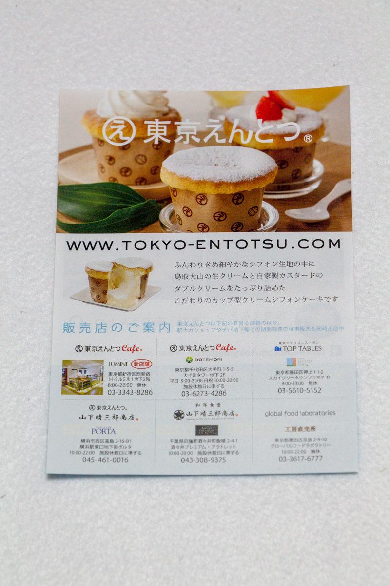 IMG_9180-tokyo-entotsu