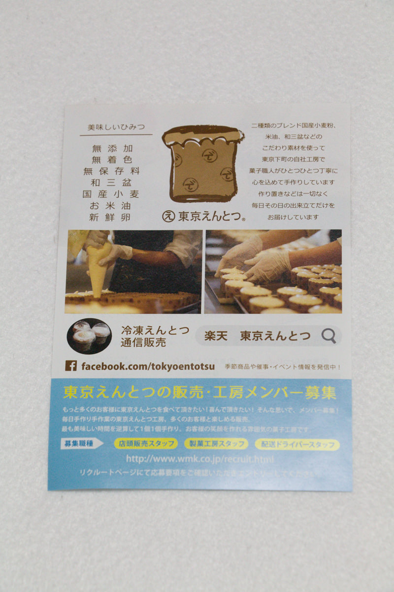 IMG_9181-tokyo-entotsu