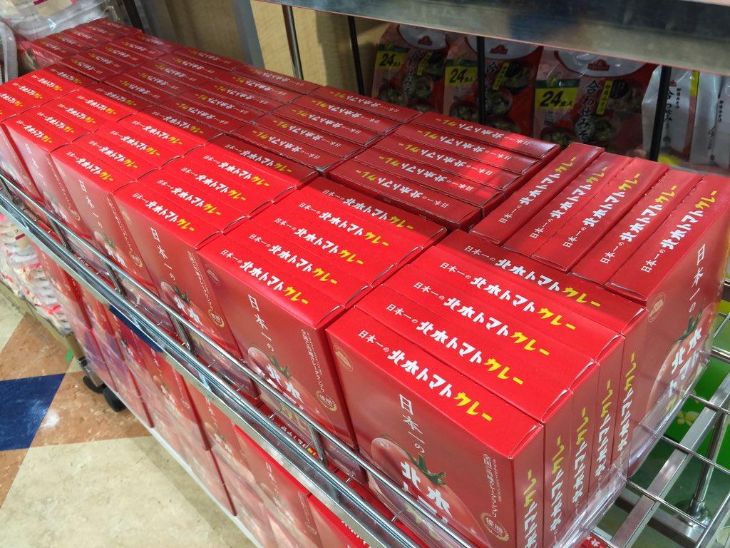 イオン北本店「日本一の北本トマトカレー」大量陳列で本気出す